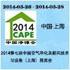 2014第七届中国空气净化及新风技术与设备(上海)展览会