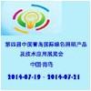 第四届中国 青岛 国际绿色照明产品及技术应用展览会