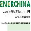 2014第八届中国北京国际节能环保展览会