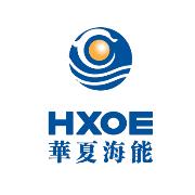 华夏海洋能源工程(天津)股份有限公司