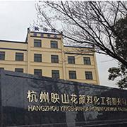 杭州映山花颜料化工有限公司