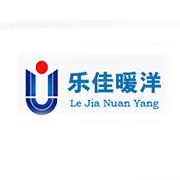北京乐佳暖洋科技有限公司