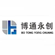 北京博通永创科技有限公司
