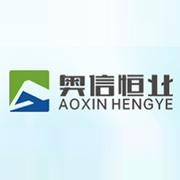 北京奥信恒业机电设备有限公司