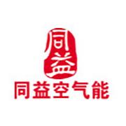 广东同益电器有限公司