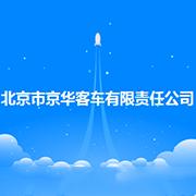北京市京华客车有限责任公司