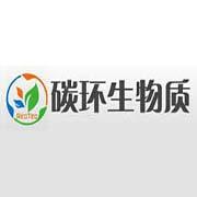 南京碳环生物质能源有限公司