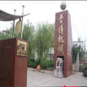 翼城县晋通矿冶机械制造有限公司