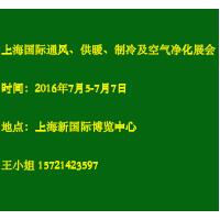 2016中国(上海)国际室内通风、供暖、制冷及空气净化产展览会