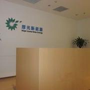 北京厚光光电科技有限公司