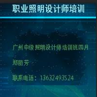 中级照明设计师培训班四月(广州)约定