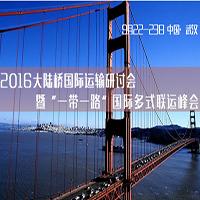 """2016""""一带一路""""国际多式联运峰会参会"""