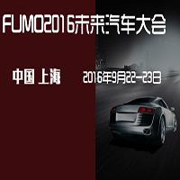"""关于举办""""FUMO2016未来汽车大会""""的通知"""