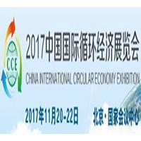 关于举办2017中国国际循环经济展览会 暨2017中国循环经济发展论坛的通知