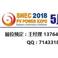 SNEC2018第十二届上海国际太阳能光伏展