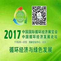 重要通知 | 关于召开中国循环经济协会投融资专业委员会成立大会的通知