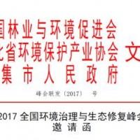 2017全国环境治理与生态修复峰会