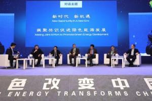 2018绿色能源发展论坛:聚焦绿色如何改变中国