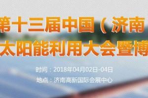 2018第十三届中国(济南)国际太阳能利用大会暨展览会邀请函