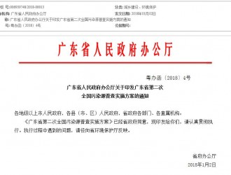 广东省第二次全国污染源普查实施方案