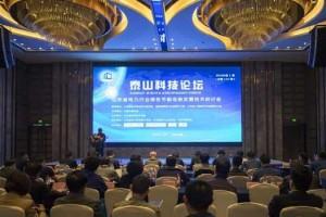 山东省电力行业绿色节能低碳发展技术研讨会在济南召开