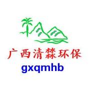 广西清㵘环保科技有限责任公司