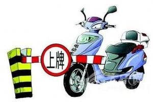 电动车自行车有了新规:最高时速不超过25公里