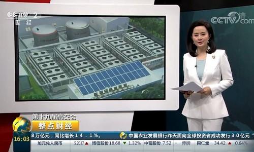 """第十九届高交会绿色节能环保高新技术更""""清洁"""""""