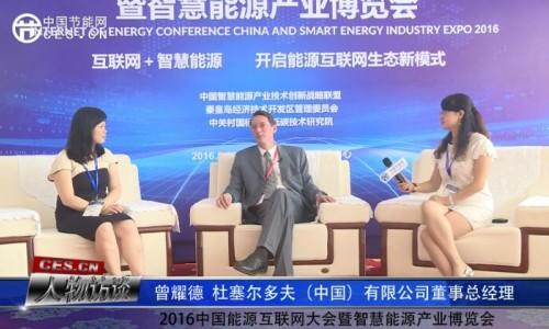曾耀德在2016中国能源互联网大会暨智慧能源产业博览会接受采访