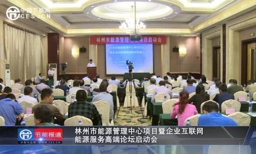 林州市能源管理中心项目暨企业互联网能源服务高端论坛启动会
