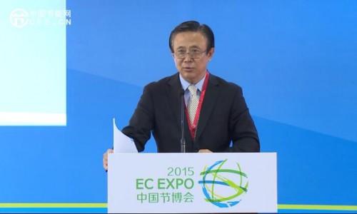 王小康在2015节博会主论坛—节能与生态建设高峰论坛上发言