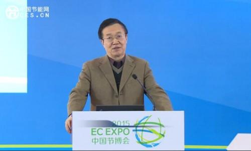 苏明在2015节博会主论坛—节能与生态建设高峰论坛上发言