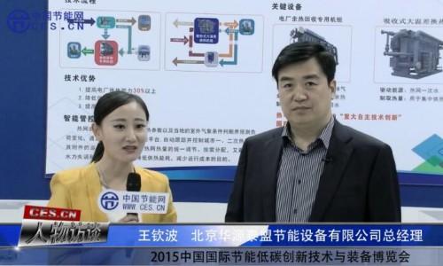 《人物访谈》北京华源泰盟节能设备有限公司总经理王钦波