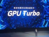 """性能提升高达60%功耗降低30%!华为GPU Turbo不止是""""很吓人"""""""
