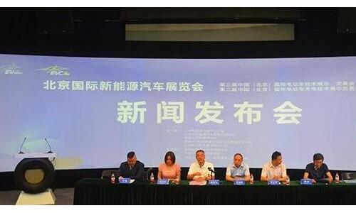 北京国际新能源汽车展览会将于6月21日在京开幕