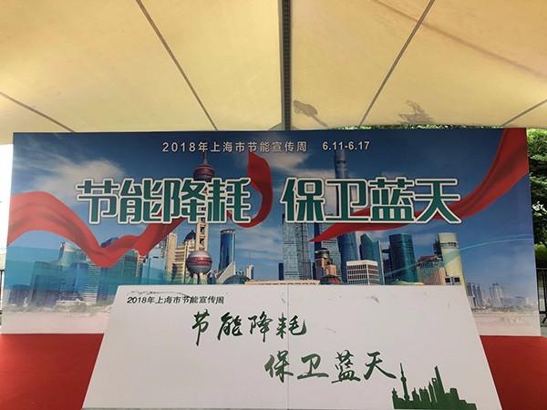2018年上海市节能宣传周启动.本文图片 上海市经信委供图