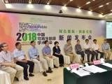 """绿色能源创新引领—""""2018中国可再生能源学术大会新闻发布会""""在北京召开"""