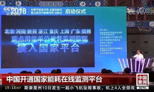 中国开通国家能耗在线监测平台