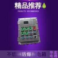 不锈钢防爆防腐控制电箱 不锈钢防爆照明动力配电箱