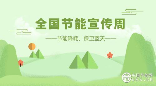 """聚焦""""节能降耗、保卫蓝天"""" 全民节能联结绿色产业链"""