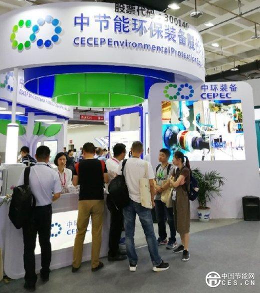 中环装备亮相2018年中国国际环保展