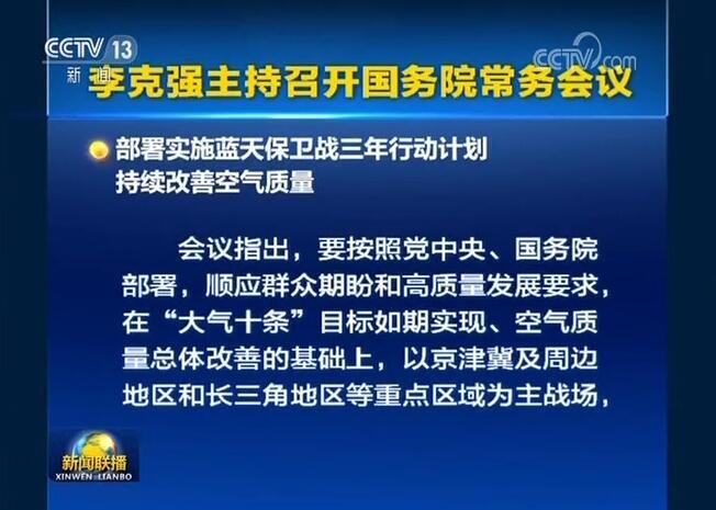 李克强主持召开国务院常务会议 部署实施蓝天保卫战三年行动计划