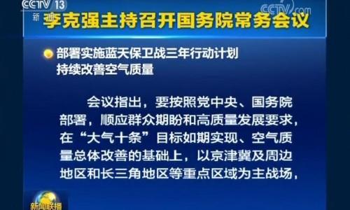 李克强主持召开国务院常务会议 部署实施蓝天保卫战三年行动计划等政府工作任务
