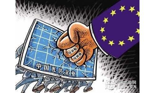 """中国光伏在欧""""解禁""""前路未知"""