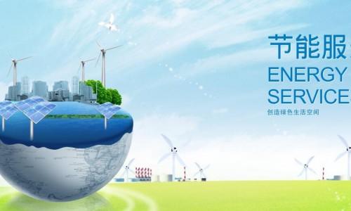 创新合同能源管理上海助力绿色发展