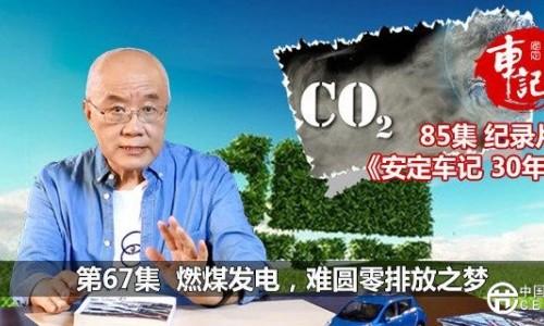 燃煤发电难圆零排放之梦