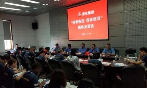 渭化集团打造绿色安全化工企业 节能环保安全生产