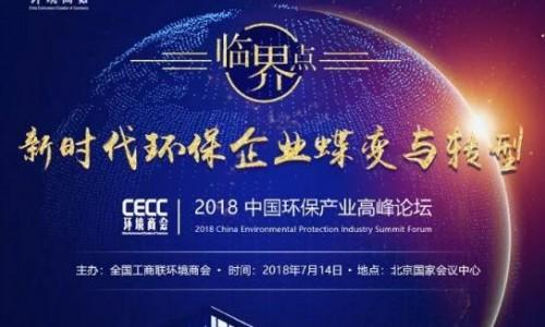 【重磅】2018中国环保产业高峰论坛即将盛大开幕