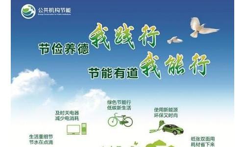 云南省公共机构节能周启动 原来节能还能这样做