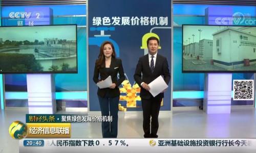 发改委鼓励扩大峰谷电价价差 CCTV采访全世界最大规模的电网侧储能电站群